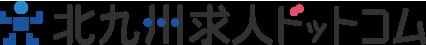 北九州市など福岡県内特化・就職・転職・パート・派遣の求人サイト「北九州求人ドットコム」