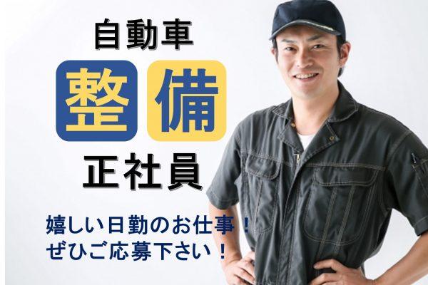 ☆田川郡でのお仕事☆自動車整備スタッフ☆正社員募集!!☆資格をお持ちの方、経験のある方大歓迎です!!ぜひご応募下さい!お待ちしております!! イメージ